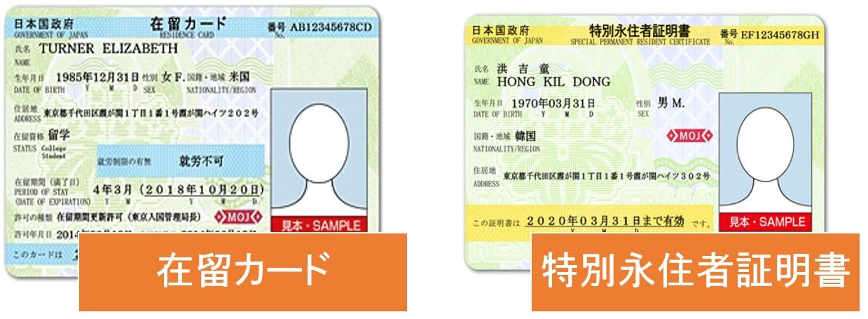 在留カードと特別永住者証明書