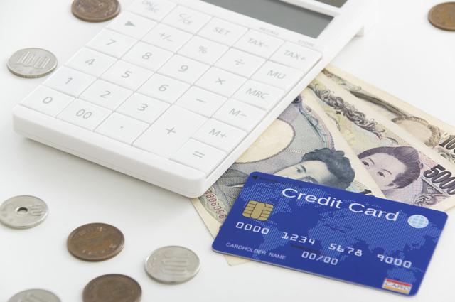 クレジットカードとお金と計算機