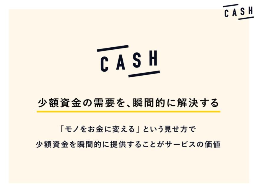 CASH 少額融資 アプリ
