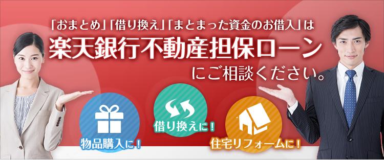 楽天銀行「不動産担保ローン」
