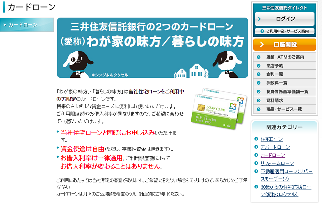 三井住友信託銀行カードローン