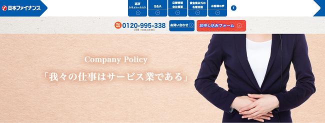 日本ファイナンスのメリット・デメリット!他社と比較した特徴を徹底解説