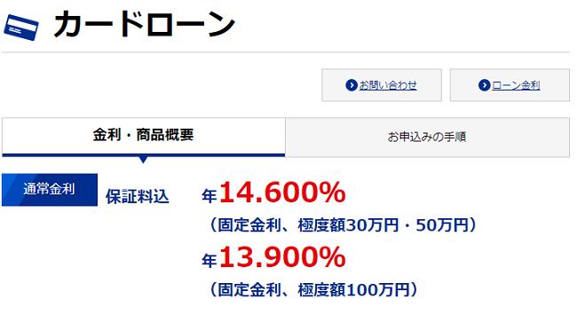 川崎信用金庫カードローン
