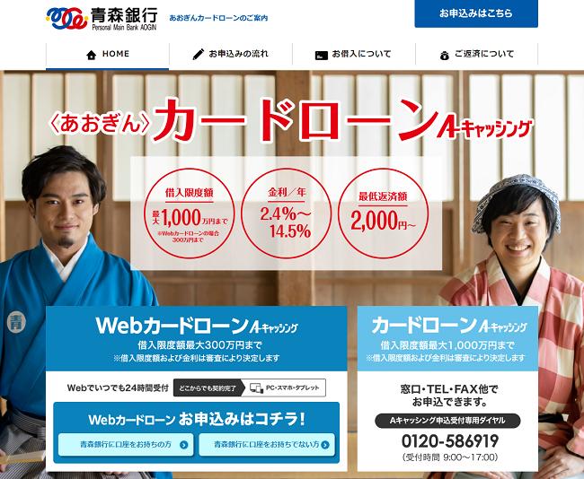 青森銀行カードローン