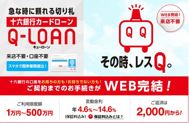 十六銀行カードローン「Q-LOAN」のメリット・デメリット!他社と比較した特徴を徹底解説