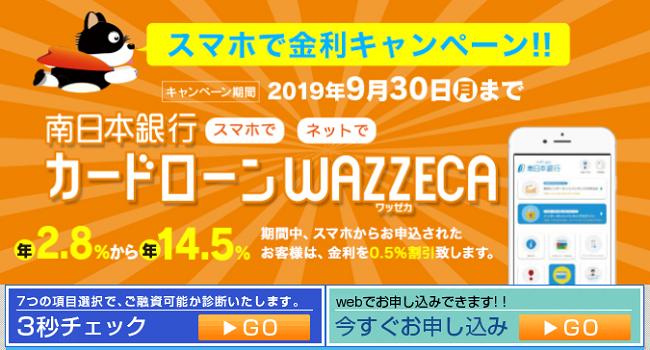 南日本銀行カードローン