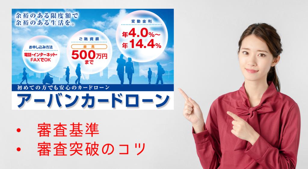 関西アーバン銀行カードローンの審査基準