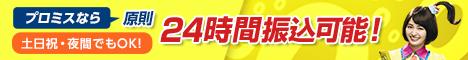 プロミス-468-60-20150702