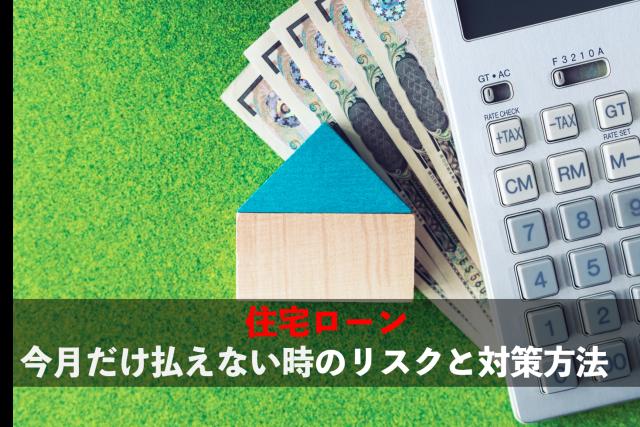 住宅ローンが今月だけ払えない時のリスクと対策方法