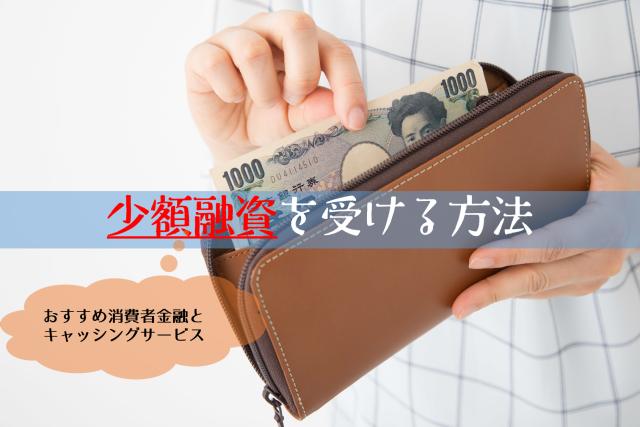 10万円以下の少額融資を受ける方法
